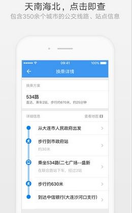 广州城市出行APP开发