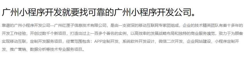 广州小程序开发.png