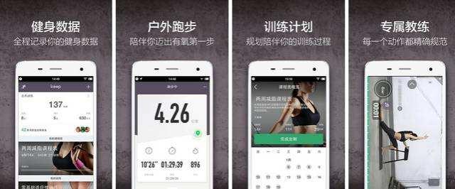 健身app开发