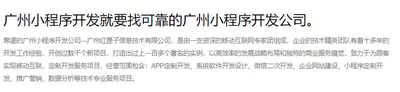 广州小程序开发公司.png