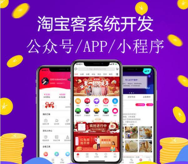 广州返利app开发