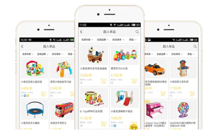 广州玩具商城APP开发的基本功能?要多少钱?