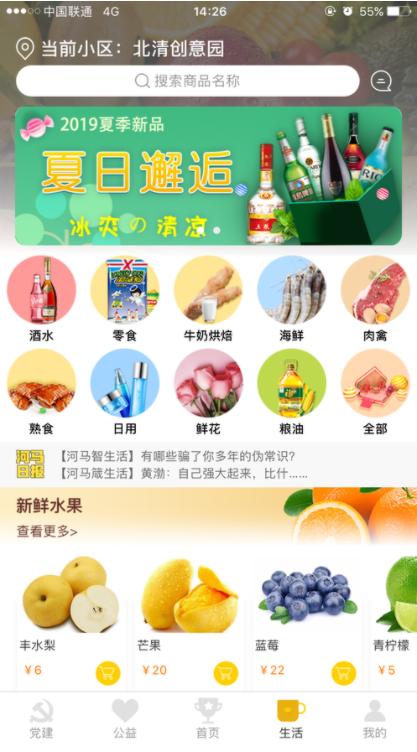 广州生鲜APP开发-广州十大生鲜APP排行榜
