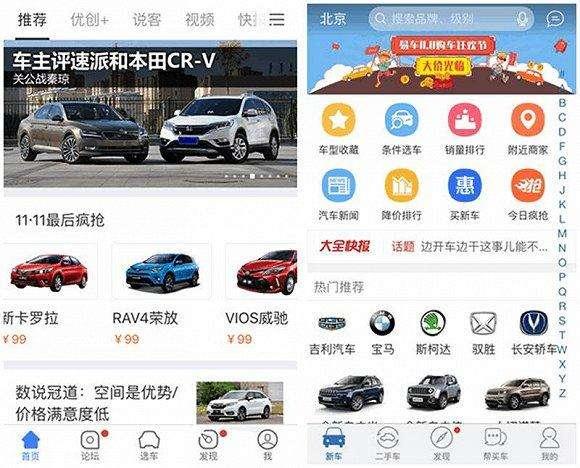汽车app开发
