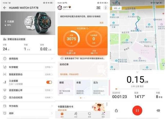 广州智能手表APP开发