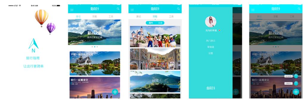 旅游开发APP-旅游攻略APP开发-旅游APP开发方案