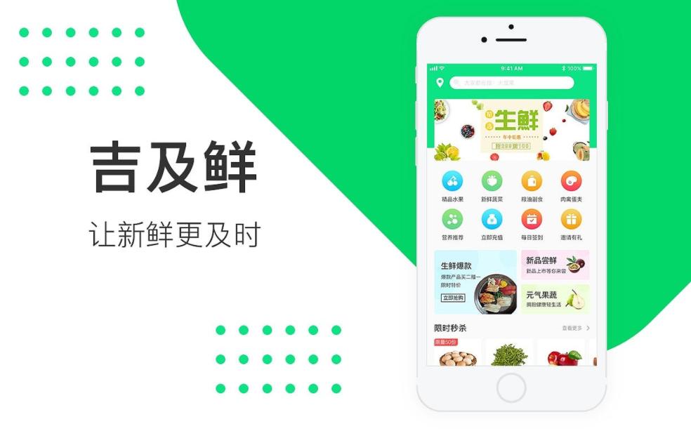 生鲜电商APP开发-生鲜电商app开发前景与意义