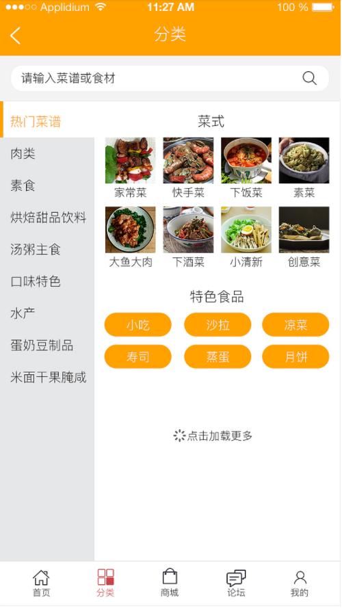 美食商城APP开发-美食app开发流程