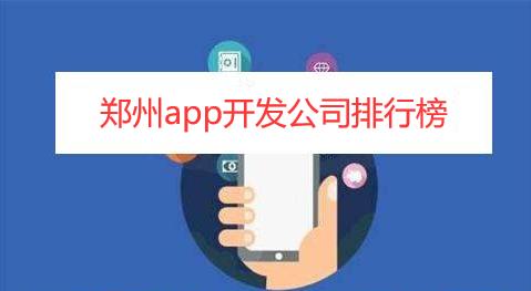 郑州app开发公司排行榜-郑州app开发公司哪家好