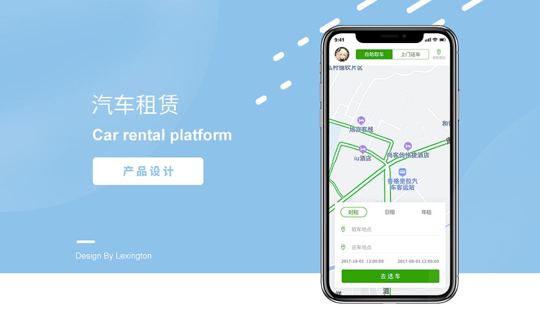 广州汽车租赁APP开发