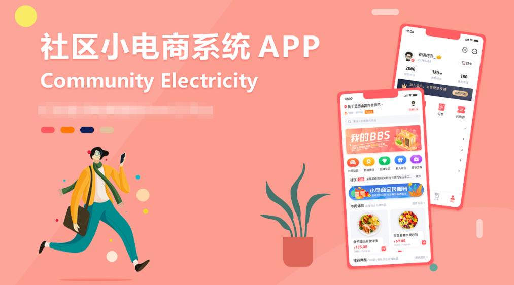 社区电商APP开发价格-社区电商APP开发功能解决方案