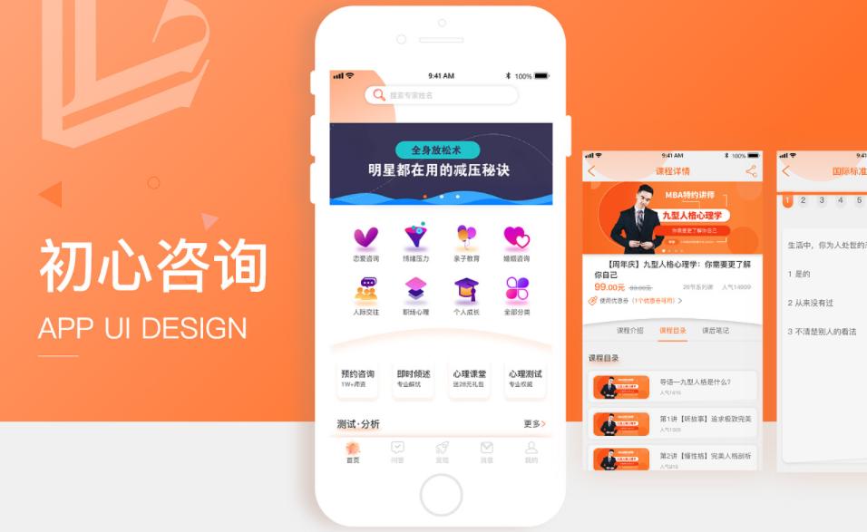 「广州」心理咨询APP开发的功能方案+价值分析+价格需求分析