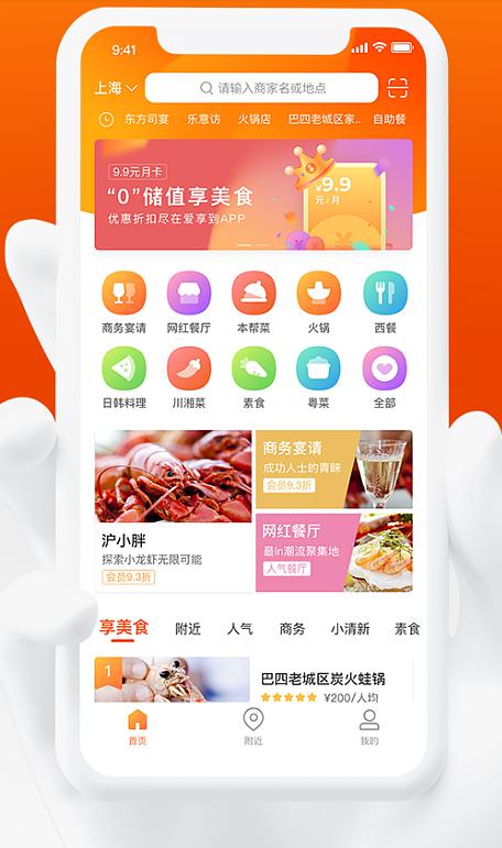 「广州」城市美食APP开发找哪家好+美食APP开发的市场分析
