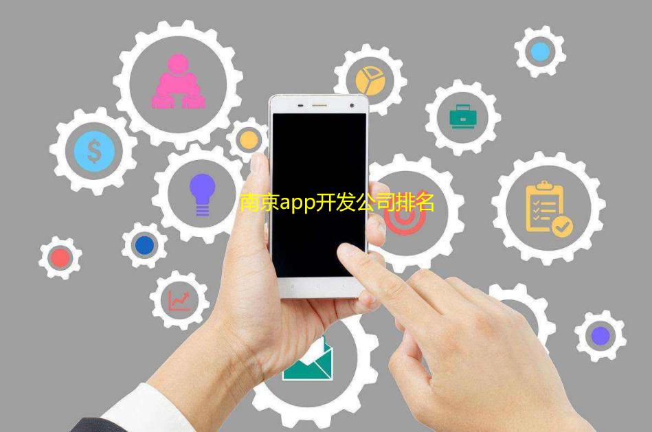 南京app开发公司排名-南京app开发公司哪家好-南京app开发公司前十名