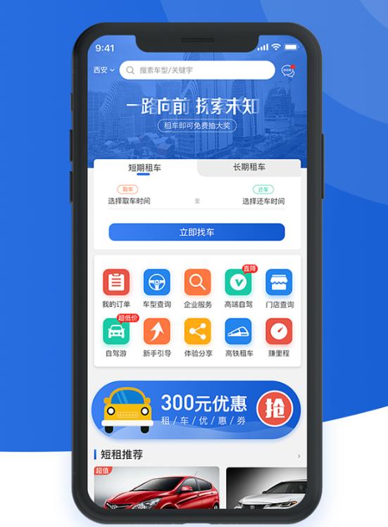 租车app开发