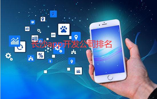 长沙app开发公司排名-长沙app开发公司哪家好-长沙app开发公司地址