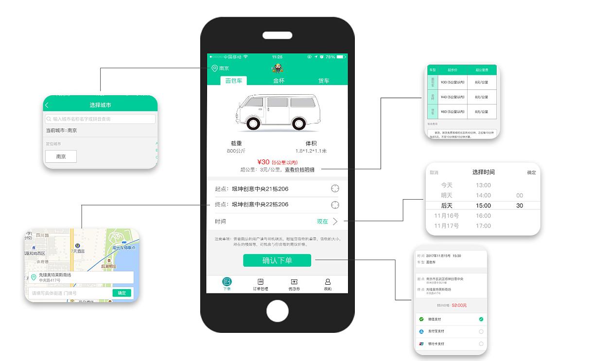 广州搬家app开发-拉货搬家app开发-开发一个搬家app需要多少钱