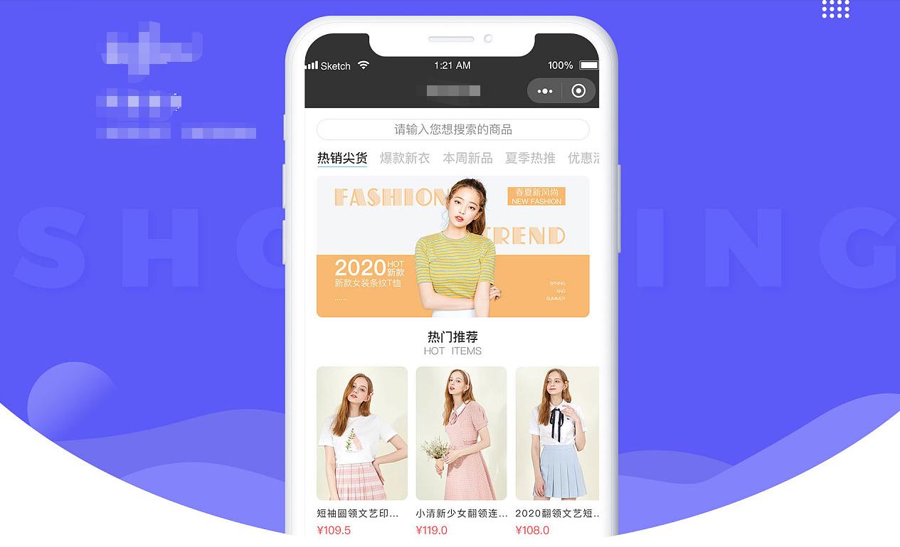 「 广州 」服装电商小程序开发功能方案