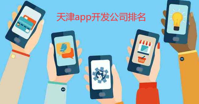 天津app开发公司-天津app开发公司排名-天津app开发哪家好