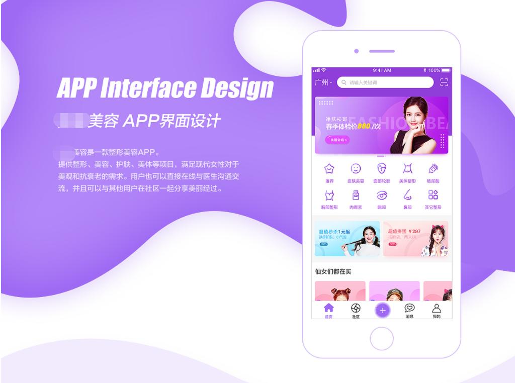 美容护肤APP开发-美容顾问APP开发-开发美容类app多少钱