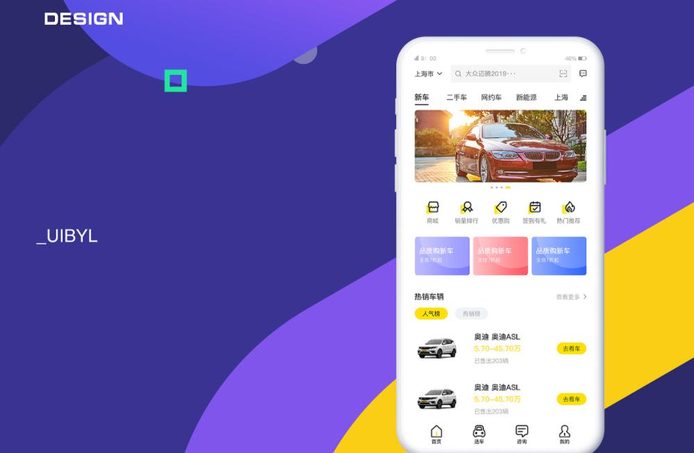 汽车销售app软件开发-汽车销售app 开发目的