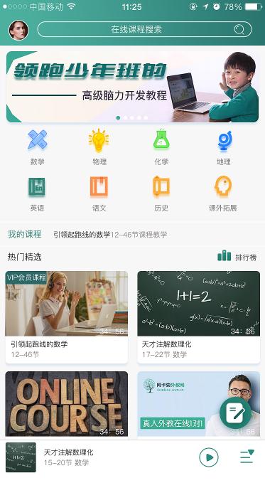 「广州」作业辅导APP开发-在线作业辅导APP开发解决方案+功能分析