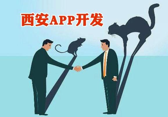 西安app开发公司排名-西安app开发公司推荐-西安app开发公司哪家好