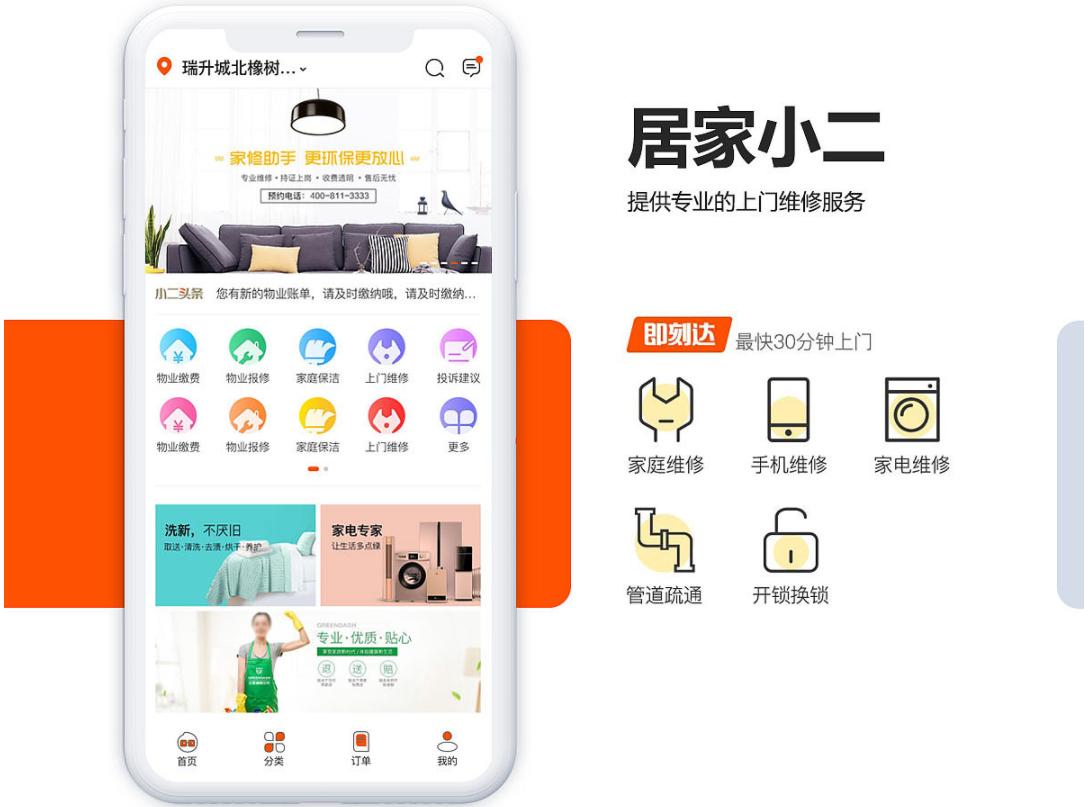 上门服务app