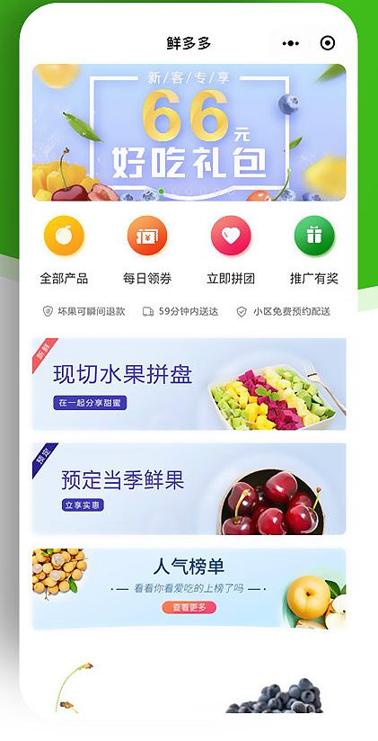 微信小程序开发水果超市-微信小程序开发水果商城