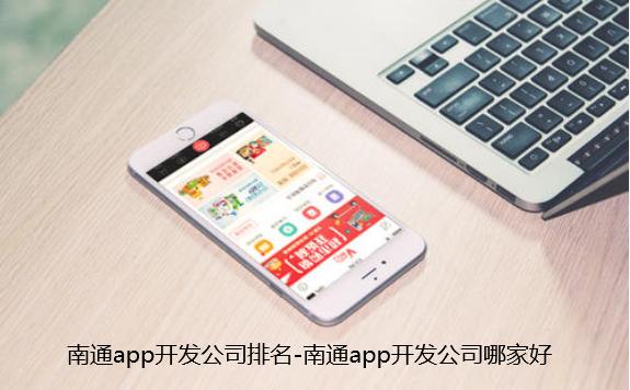 南通app开发公司排名-南通app开发公司哪家好