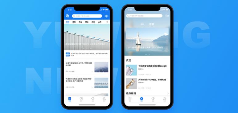 新闻app开发-新闻资讯app开发-新闻资讯类app开发