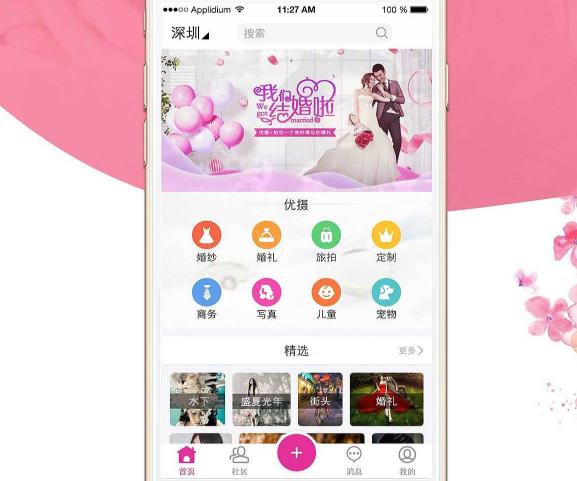 婚纱摄影app开发-开发婚纱摄影app能解决什么难题
