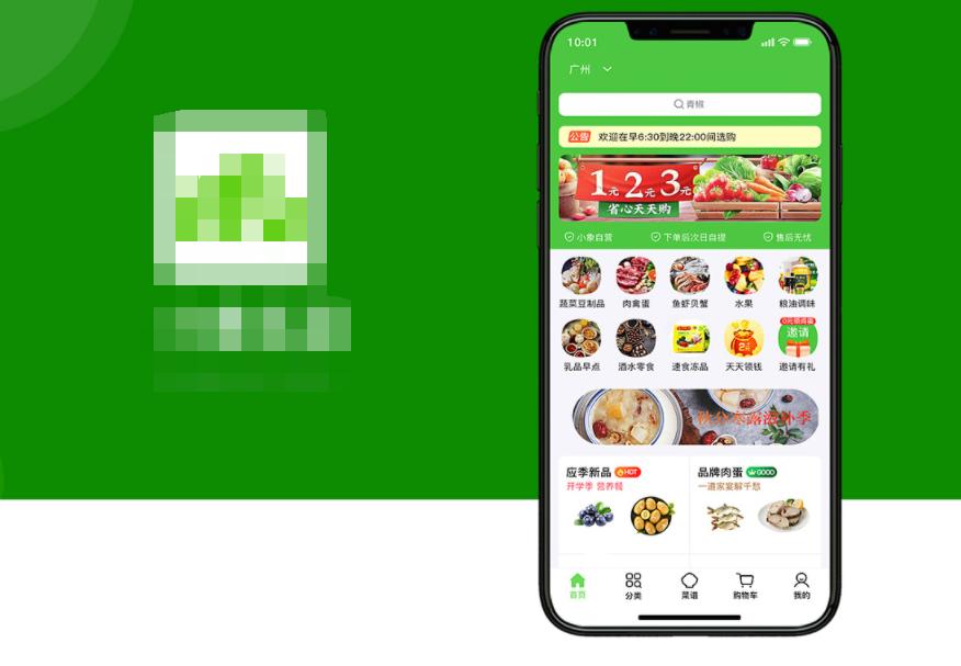广州买菜app开发-蔬菜配送APP开发-开发买菜app要多少钱