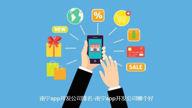 南宁app开发公司排名-南宁app开发公司哪个好