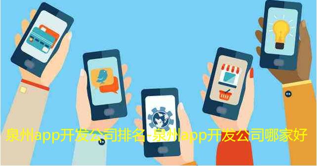 泉州app开发公司排名-泉州app开发公司哪家好