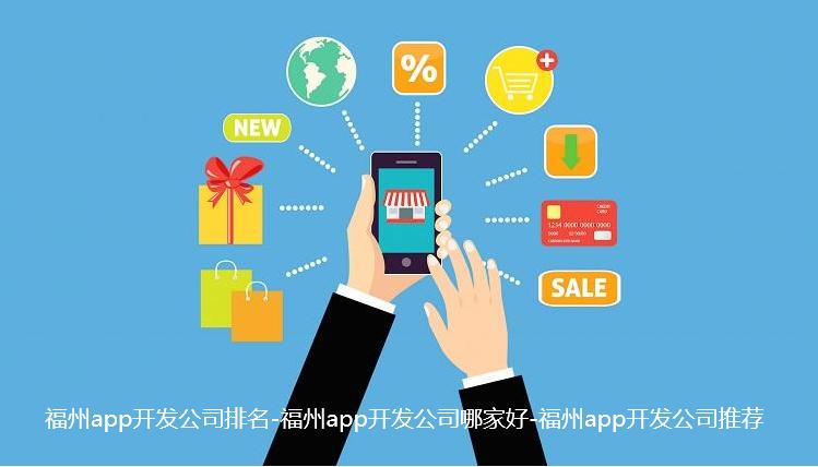 福州app开发公司排名-福州app开发公司哪家好-福州app开发公司推荐