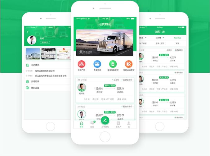 广州物流app开发-物流运输app开发-物流app开发亮点