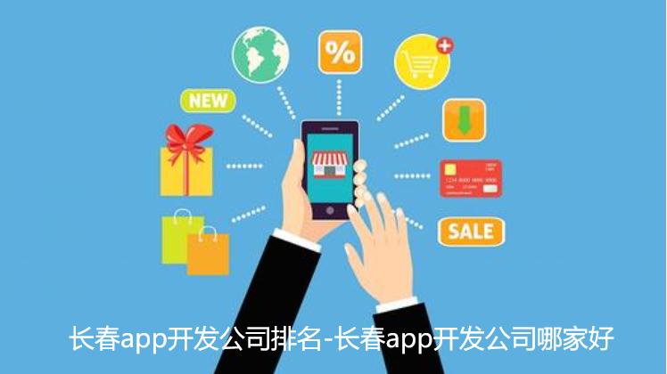长春app开发公司排名-长春app开发公司哪家好