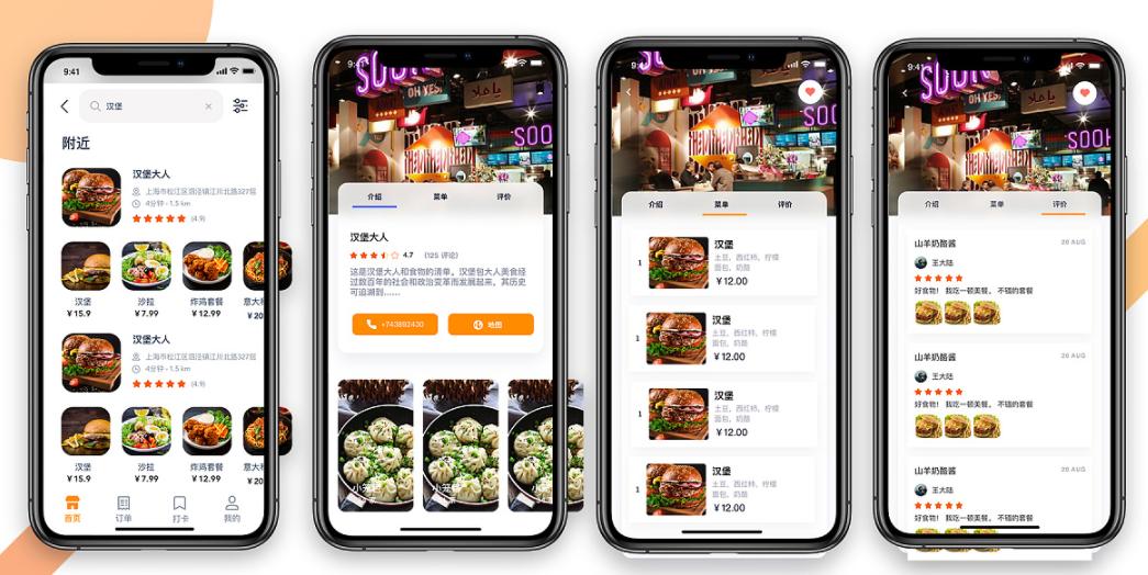 外卖系统app开发-外卖订餐app系统开发-外卖点餐系统APP开发