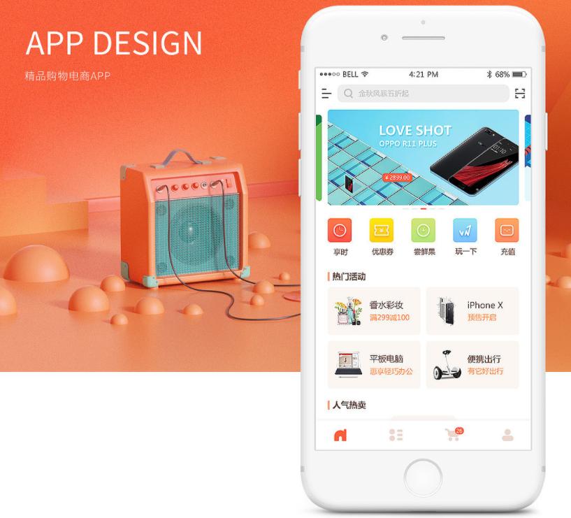 数码电商app开发需要多少钱+功能解决方案