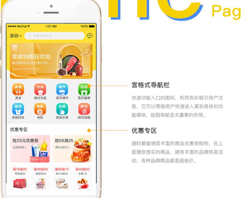 社区电商平台app开发-社区类电商app开发