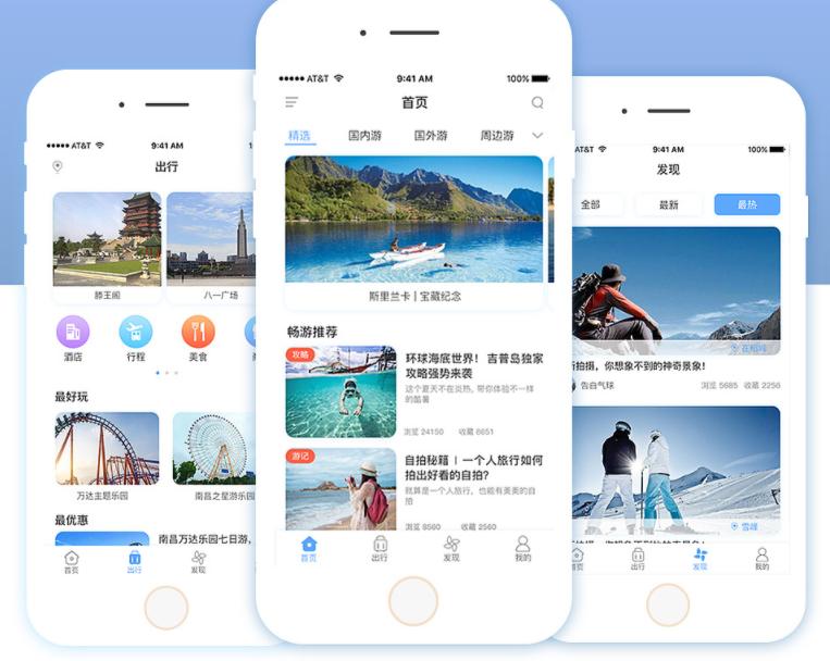 旅游开发app能带来哪些优势与功能解决方案