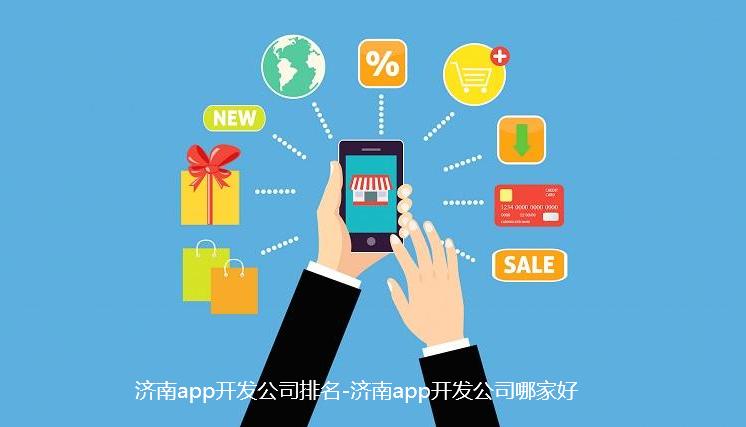 济南app开发公司排名