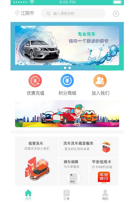 上门洗车app开发-洗车app开发要多少钱