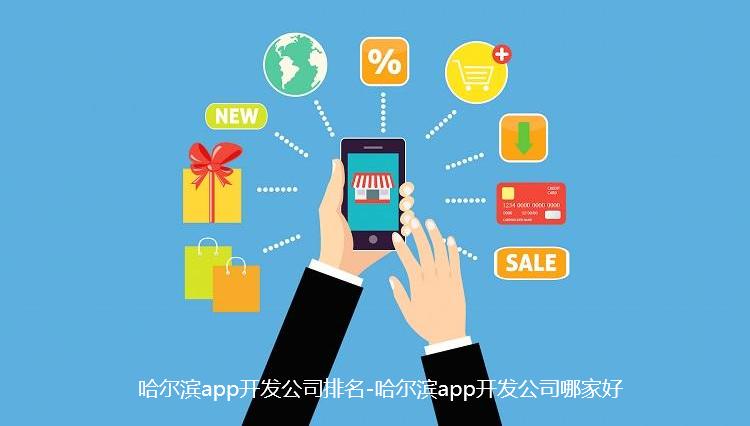 哈尔滨app开发公司排名-哈尔滨app开发公司哪家好