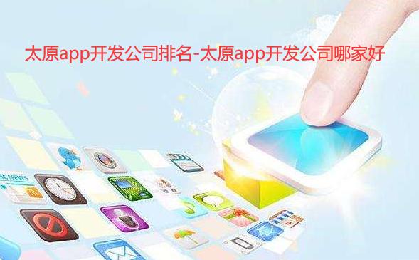 太原app开发公司排名