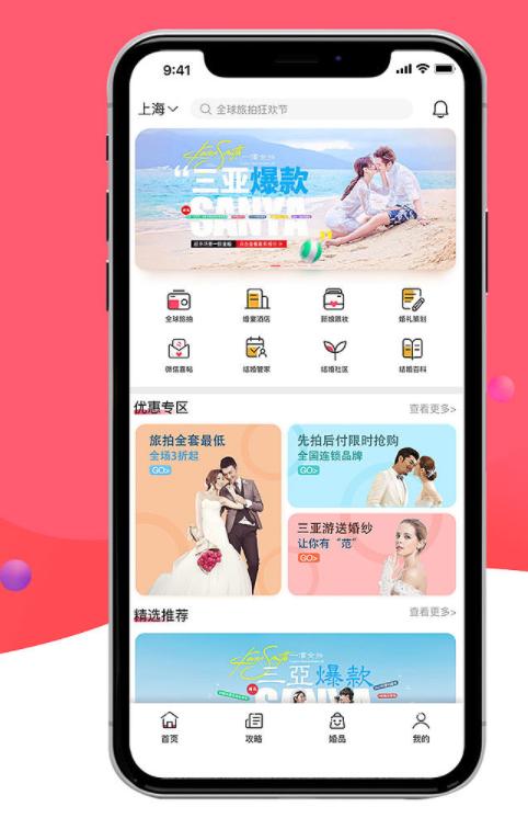 婚庆app开发-婚礼app开发功能-婚庆app开发价格