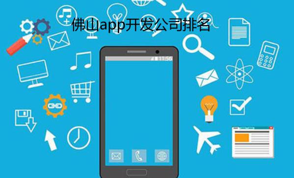 佛山app开发公司排名