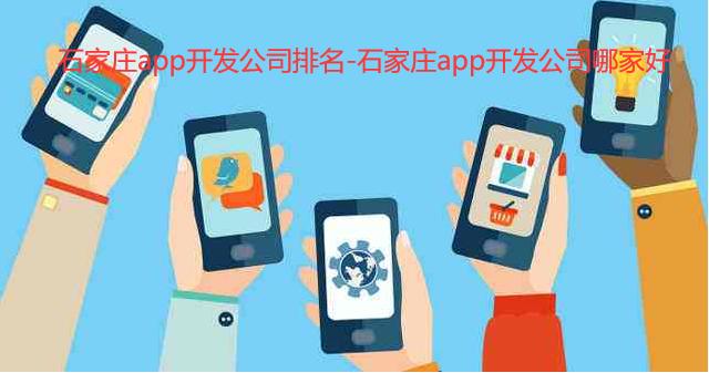 石家庄app开发公司排名-石家庄app开发公司哪家好