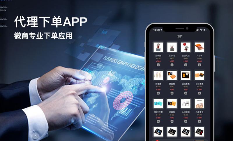 代理APP开案例-代理类app开发案例